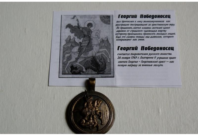 Медальон Георгий Победоносец (Латунь)