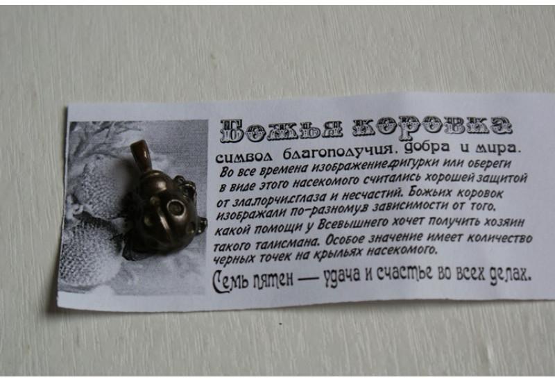 Подвеска Божья Коровка (Латунь)