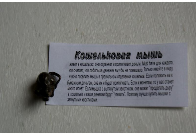 Сувенир Мышь Кошельковая