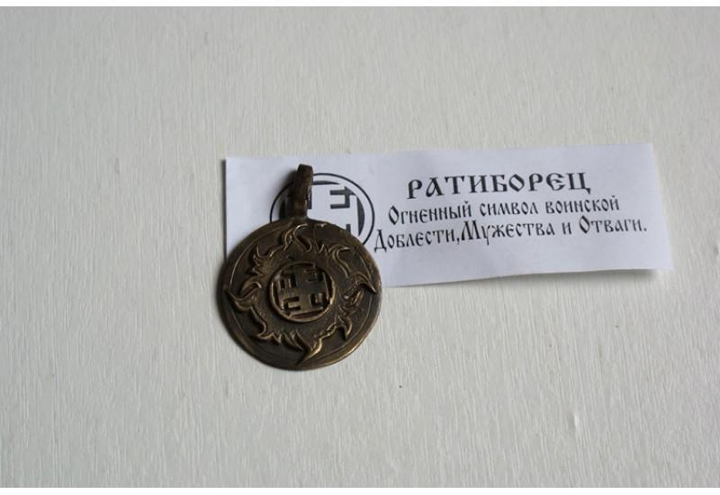Медальон Ратиборец (Латунь)