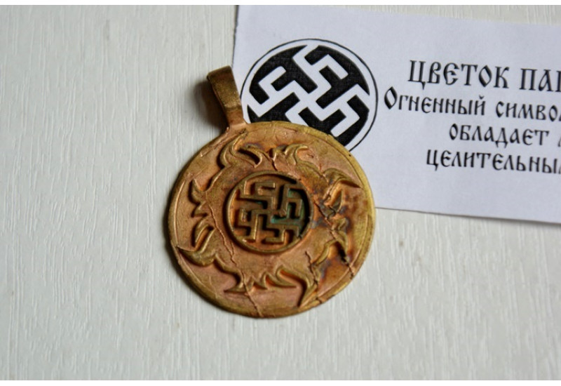 Медальон Цветок Папоротника (Латунь)
